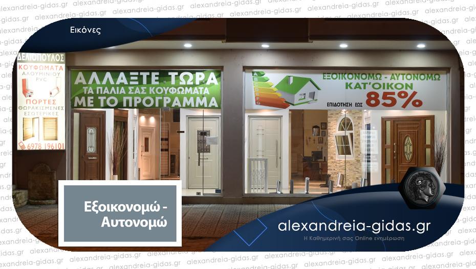 «Εξοικονομώ – Αυτονομώ» με τα κουφώματα ΔΕΛΙΟΠΟΥΛΟΣ στην Αλεξάνδρεια: Ανοιχτά τη Δευτέρα!