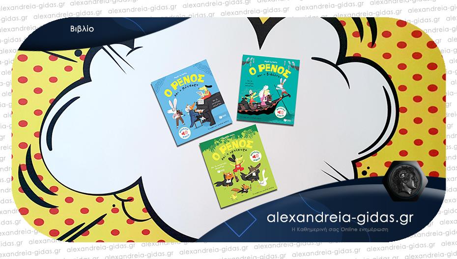 Πρόταση παιδικών βιβλίων από την POWER BOOK Girl