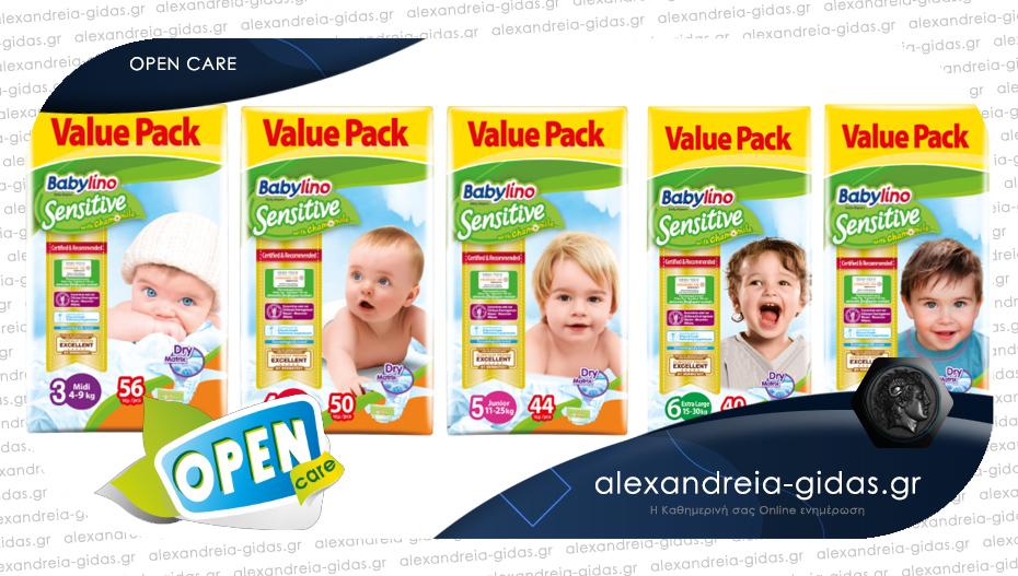 OPEN CARE στην Αλεξάνδρεια: Μοναδική προσφορά για μαμάδες και μπαμπάδες με μικρά παιδιά!