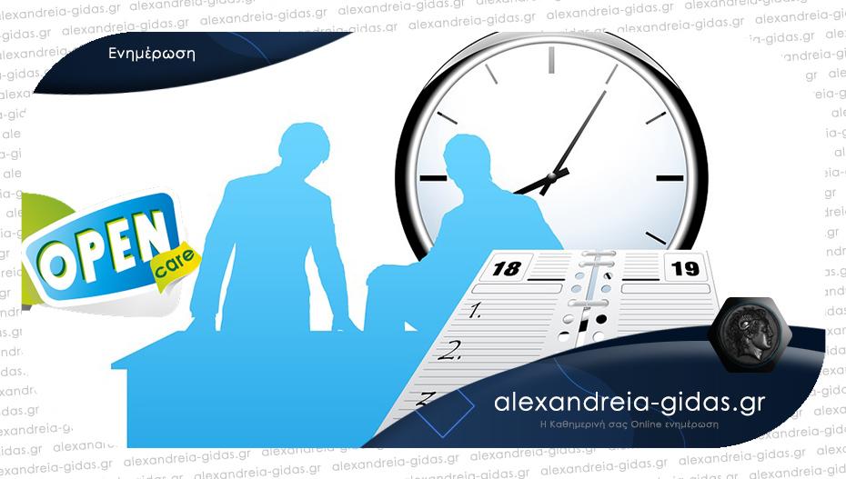 Κανονικό ωράριο για το OPEN CARE στην Αλεξάνδρεια από τη Δευτέρα 18 Ιανουαρίου