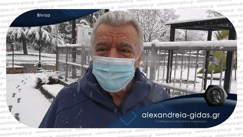 Ο Παναγιώτης Γκυρίνης για την έλευση του χιονιά – έτοιμος ο δήμος Αλεξάνδρειας!