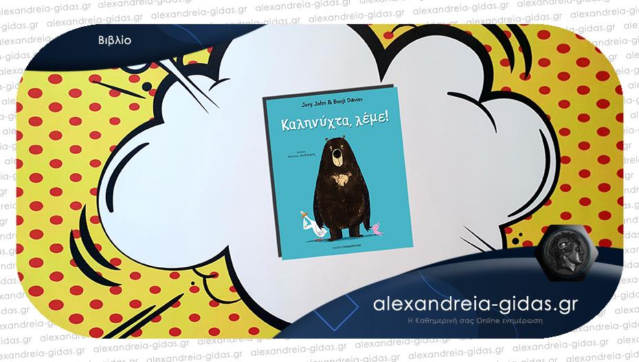 Το παιδικό βιβλίο που προτείνει η POWER BOOK Girl!