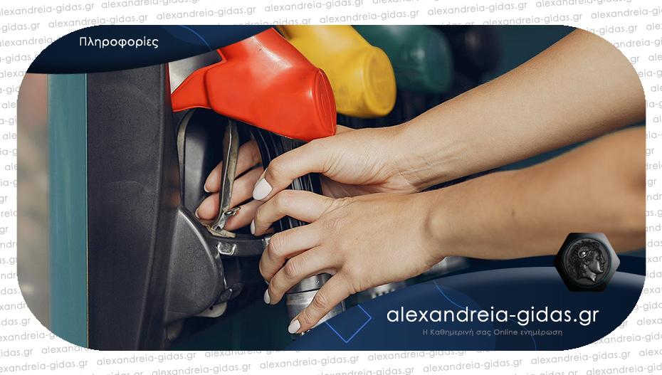 Πρατήριο υγρών καυσίμων στον δήμο Αλεξάνδρειας ζητά προσωπικό