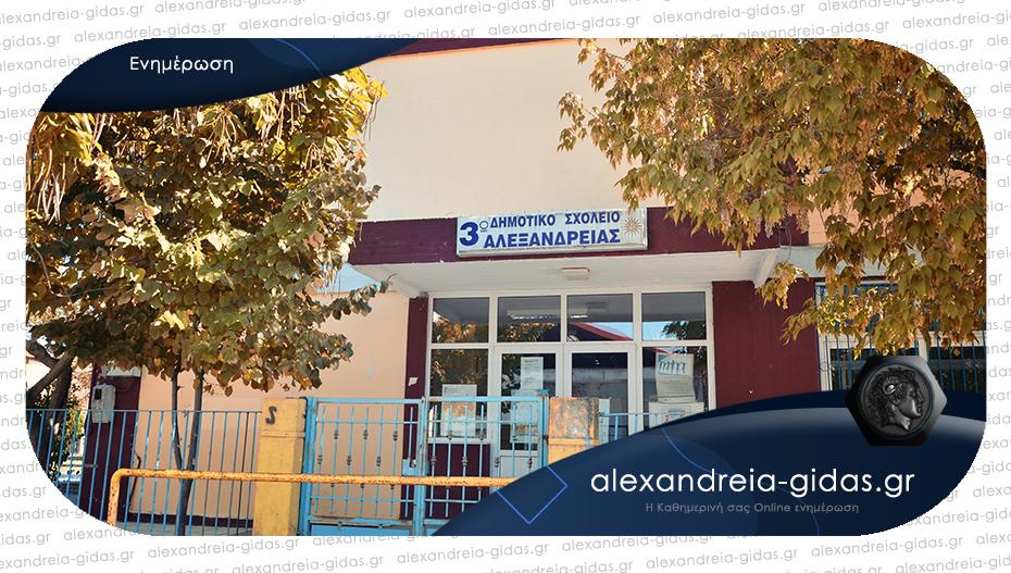 Ανοιχτά τα σχολεία του δήμου Αλεξάνδρειας την Πέμπτη 18 Φεβρουαρίου