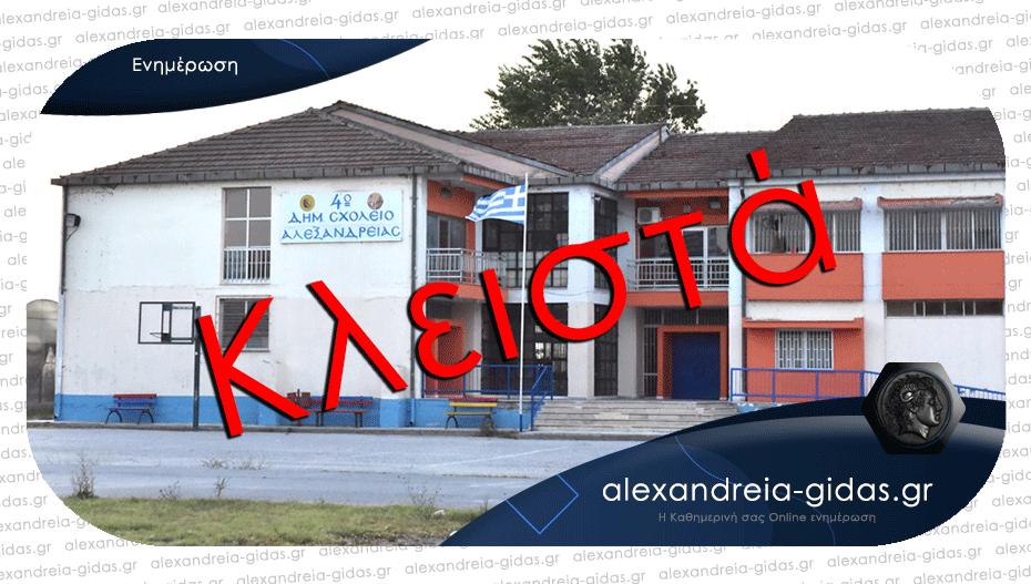 Κλειστά όλα τα σχολεία του δήμου Αλεξάνδρειας αύριο Δευτέρα