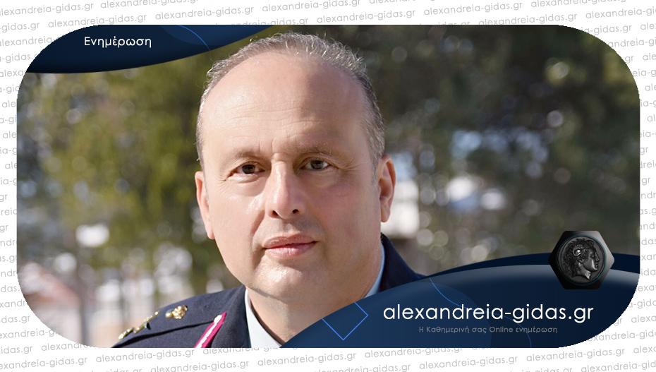 Το Βιογραφικό Σημείωμα του νέου Αστυνομικού Διευθυντή Ημαθίας