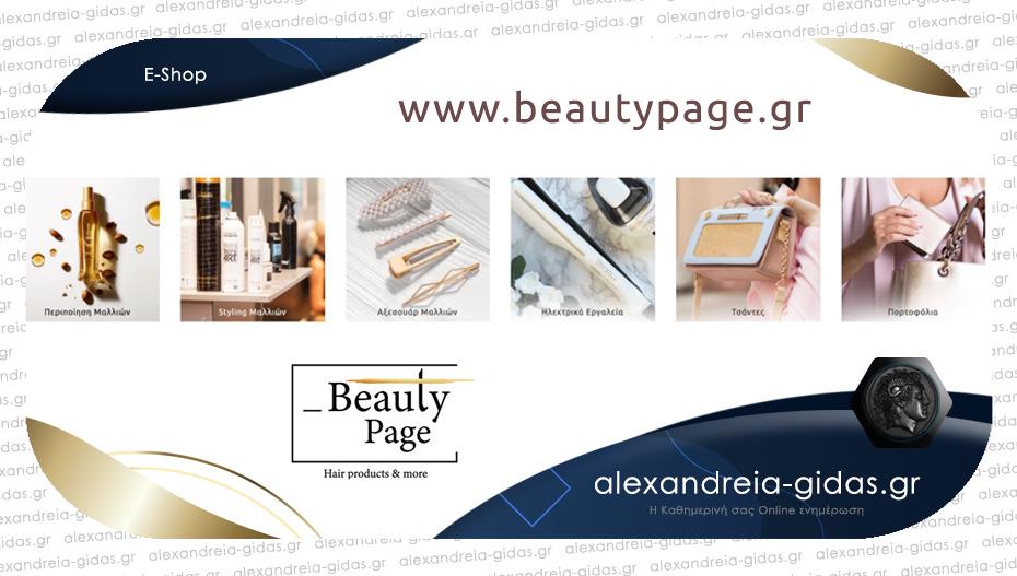 Beautypage.gr: Κάνε τις αγορές σου online, εύκολα και γρήγορα – νέα προϊόντα σε φανταστικές τιμές!