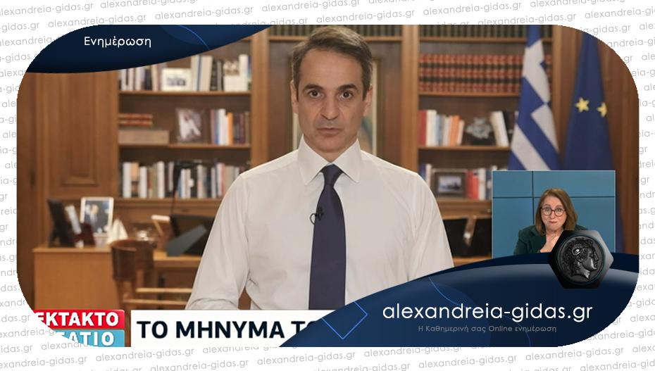 Διάγγελμα Μητσοτάκη: Αυτά τα μέτρα ανακοίνωσε ο πρωθυπουργός