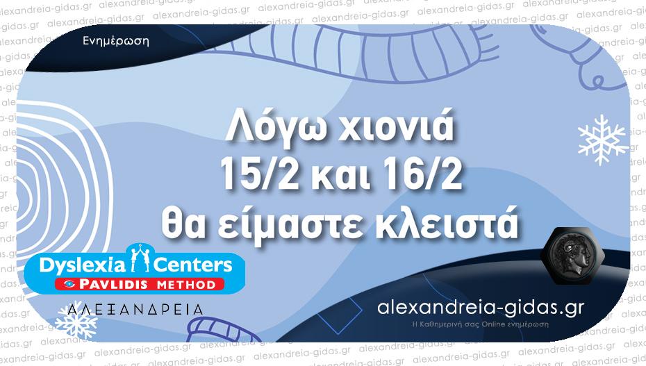 Κλειστό μέχρι και την Τρίτη το Dyslexia Center Pavlidis Method Αλεξάνδρειας