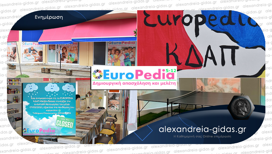 Συνεχίζεται η αναστολή των ΚΔΑΠ – ανακοίνωση του EUROPEDIA στην Αλεξάνδρεια
