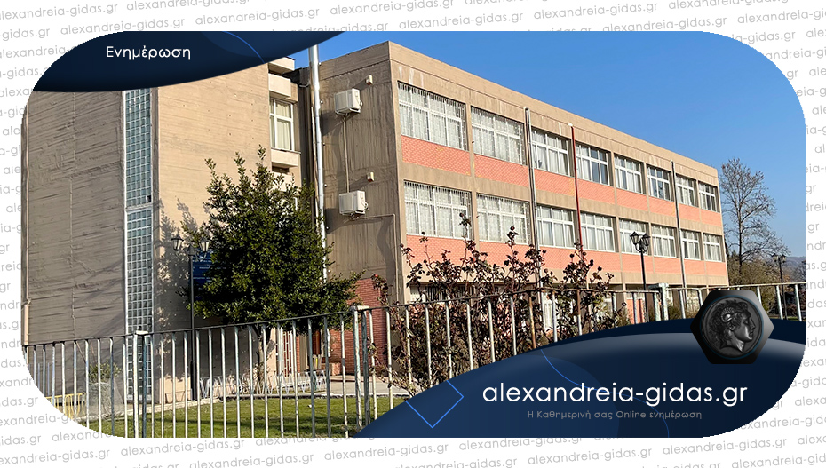 Κρούσματα κορονοϊού σε δύο σχολεία του δήμου Αλεξάνδρειας
