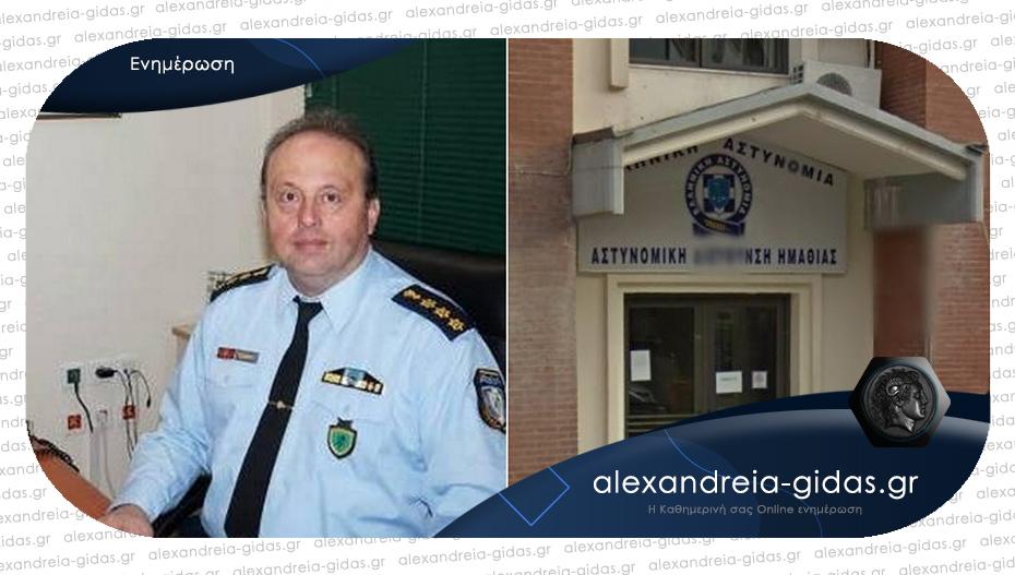 Νέος Αστυνομικός Διευθυντής Ημαθίας ο Γιώργος Αδαμίδης