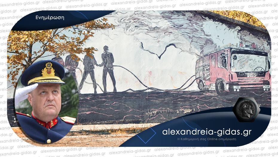 Παραμένει Διοικητής στην Αλεξάνδρεια ο Γρηγόρης Γερόπουλος – αναλαμβάνει Αναπληρωτής Διοικητής Ημαθίας