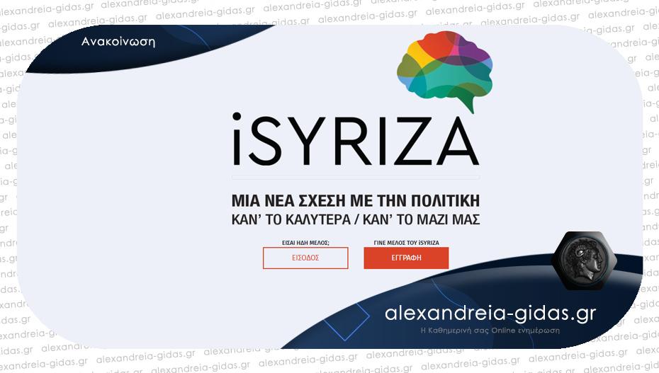 ΣΥΡΙΖΑ Αλεξάνδρειας: «Συνέλευση με τηλεδιάσκεψη την Κυριακή – εγγραφές στο isyriza.gr»