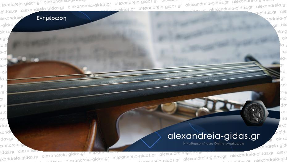 Δύο θέσεις καθηγητών μουσικής στην Ημαθία – δείτε την προκήρυξη