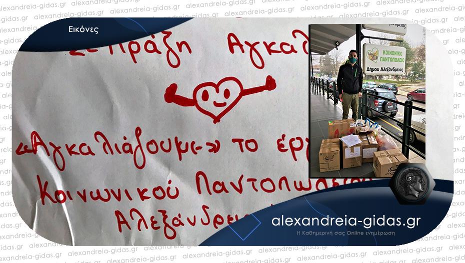 «Αγκαλιά» του 3ου Νηπιαγωγείου Αλεξάνδρειας στο Κοινωνικό Παντοπωλείο