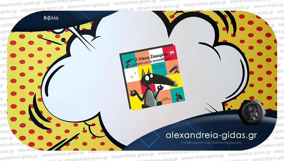 Το παιδικό βιβλίο που προτείνει για αυτήν την εβδομάδα η POWER BOOK Girl!