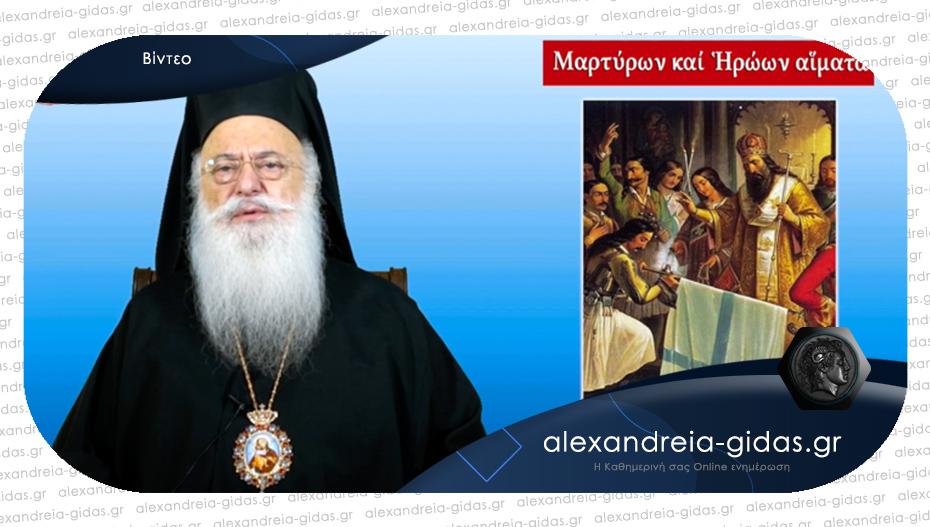 Ο Μητροπολίτης Βέροιας για τα 200 χρόνια από την Ελληνική Επανάσταση