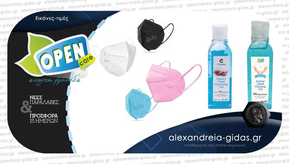 Απαραίτητα προϊόντα σε μοναδικές τιμές στο OPEN CARE στην Αλεξάνδρεια!