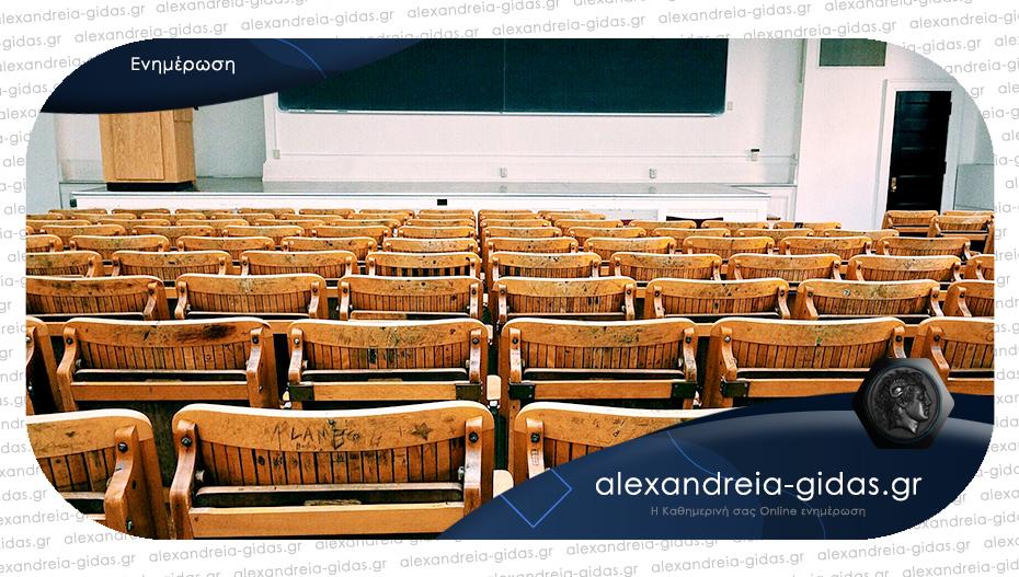 Με τηλεκπαίδευση και το εαρινό εξάμηνο τα πανεπιστήμια