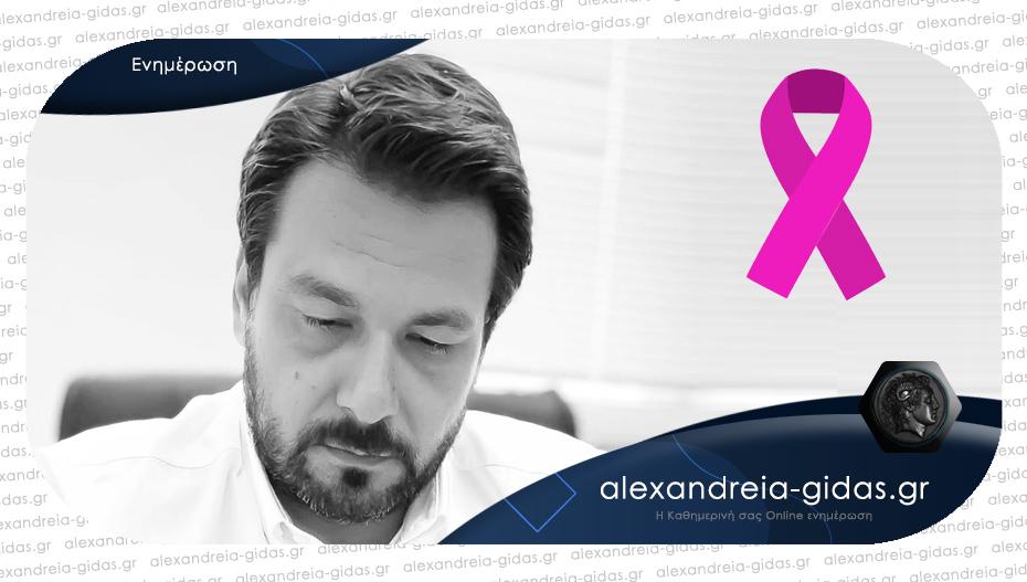 Τάσος Μπαρτζώκας: «Λίγες σκέψεις με αφορμή την Παγκόσμια Ημέρα κατά του Καρκίνου»