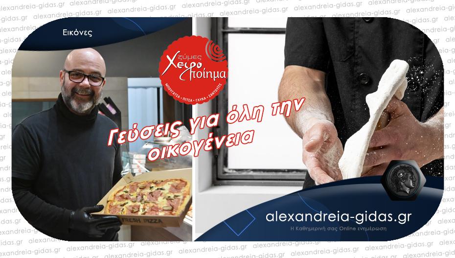 Απολαύστε PIZZA και Μπουγάτσα σε οικογενειακό μέγεθος με Delivery από το ΧΕΙΡΟΠΟΙΗΜΑ!