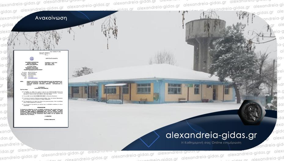 Η επίσημη ανακοίνωση του δημάρχου Αλεξάνδρειας για το κλείσιμο των σχολείων την Τετάρτη
