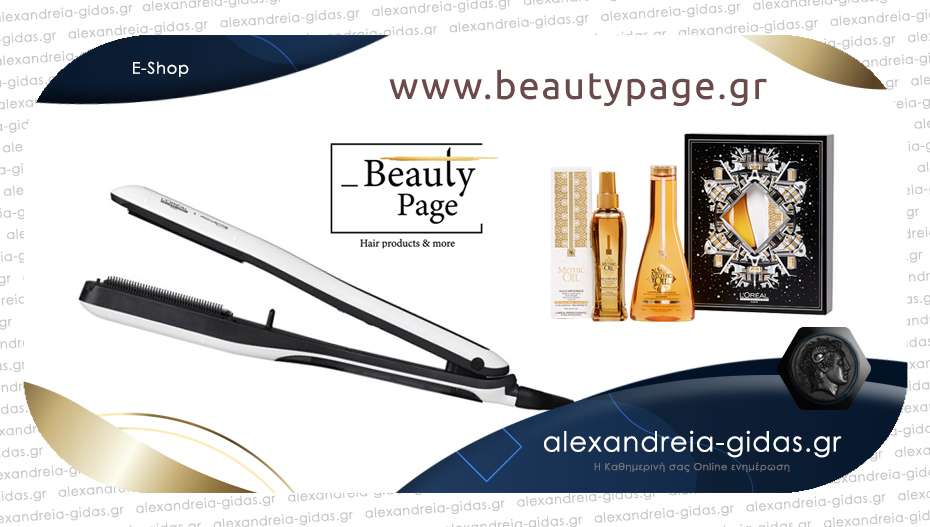 Μοναδικές προσφορές σε αγαπημένα προϊόντα από το Beautypage.gr