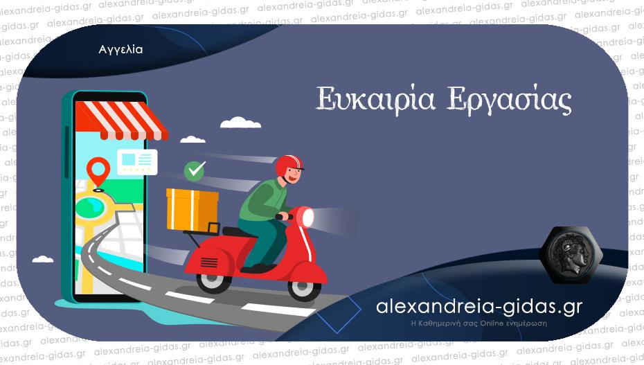 Ζητούνται διανομείς από γνωστή επιχείρηση στην πόλη της Αλεξάνδρειας!