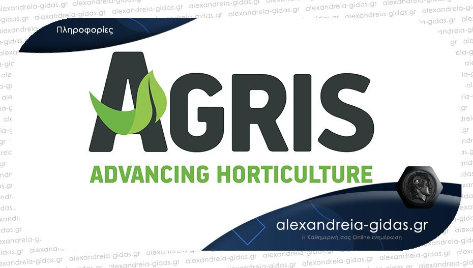 Ζητούνται εργάτες παραγωγής από την Agris A.E. στο Κλειδί Ημαθίας
