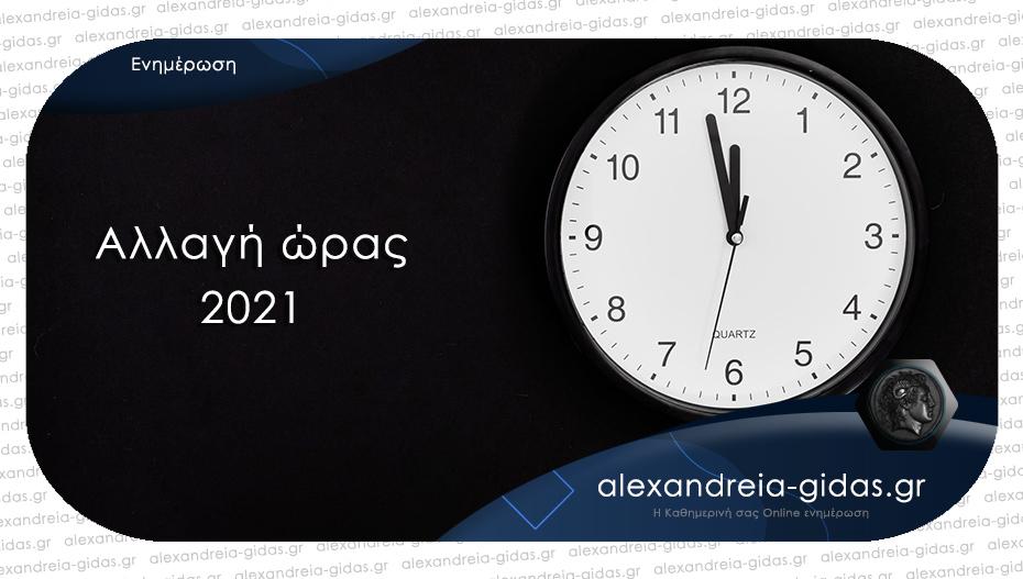 Γυρίζουμε τα ρολόγια – το πρωί της Κυριακής χάνουμε μία ώρα ύπνου!