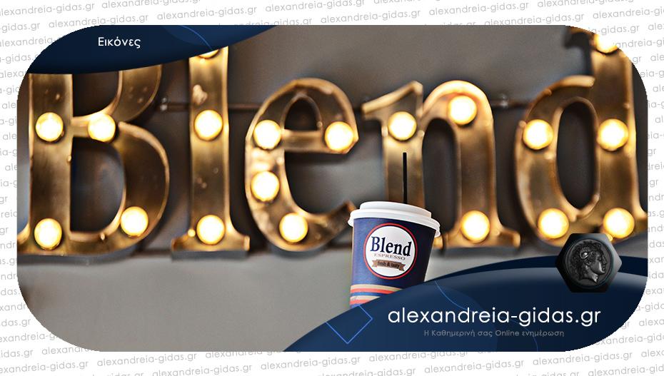BLEND ESPRESSO στην Αλεξάνδρεια: Με delivery σε όλη τη διάρκεια της ημέρας μέχρι τις 8 το βράδυ!