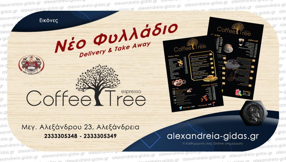 Μοναδικές γεύσεις για Delivery & Take Away από το COFFEE TREE – δείτε το φυλλάδιο!