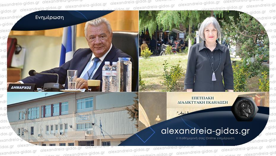 Ο δήμαρχος συγχαίρει το 5ο Νηπιαγωγείο και το 2ο Γυμνάσιο Αλεξάνδρειας