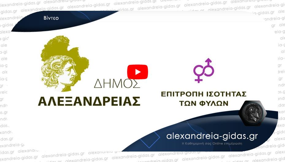 Διαδικτυακή εκδήλωση για την Ημέρα της Γυναίκας από τον δήμο Αλεξάνδρειας