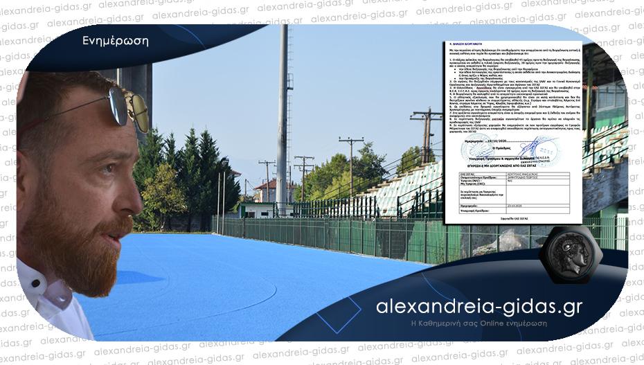 Αποκλειστικό: Τον Μάιο το 1ο Αλεξανδρινό Meeting Στίβου στο Δημοτικό Στάδιο Αλεξάνδρειας!