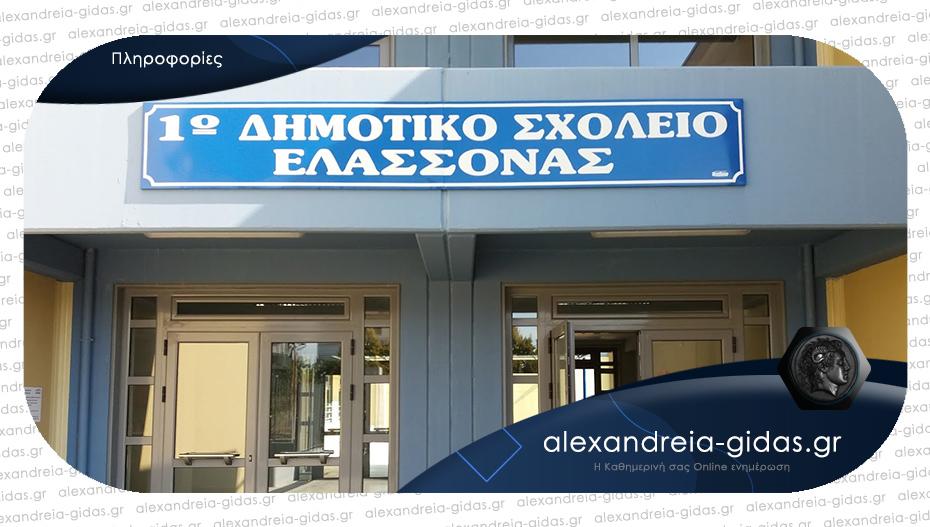 Εκπληκτικό αυτό που έκανε Δημοτικό Σχολείο της Ελασσόνας πριν τον μεγάλο σεισμό!