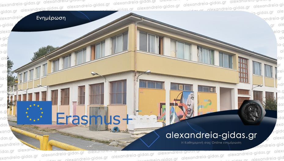 Στο Erasmus+ το ΕΠΑΛ Αλεξάνδρειας