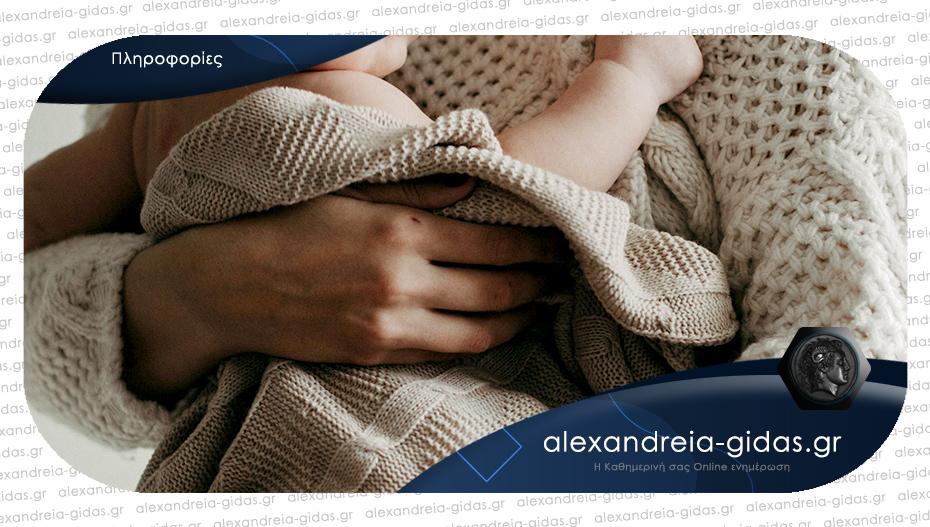 Ζητείται βρεφονηπιοκόμος για φροντίδα μωρού στην Αλεξάνδρεια