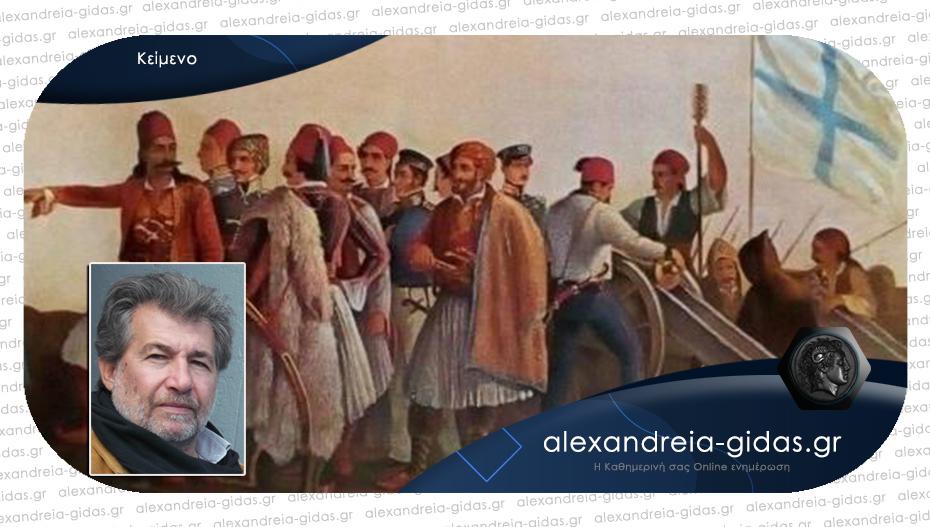 ΙΣΤΟΡΙΟΓΝΩΣΙΑ: Οι Μακεδόνες του Καρατάσου αναχαιτίζουν τα τάγματα του Ιμπραήμ