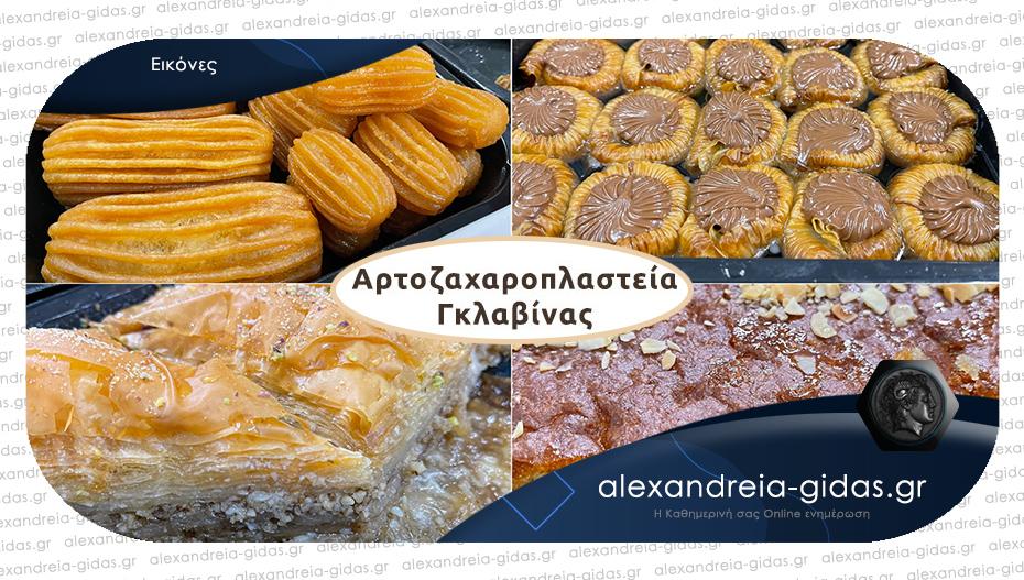 Υπέροχα σιροπιαστά γλυκά καθημερινά στον ΓΚΛΑΒΙΝΑ στην Αλεξάνδρεια!