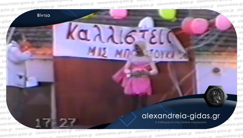 Καλλιστεία ΜΙΣ ΜΠΟΥΛΤΟΥΚΑ 96′ στο Νησέλι Αλεξάνδρειας!