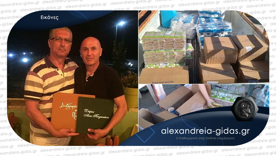 Βοήθεια στους σεισμόπληκτους Ελασσόνας με.. «άρωμα» Αλεξάνδρειας!