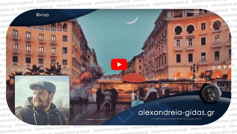 «Aristotelous Square» – το νέο κομμάτι του Νίκου Μέκκα είναι υπέροχο!