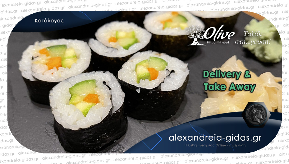Οι Τετάρτες έχουν SUSHI στο OLIVE στην Αλεξάνδρεια – προπαραγγείλετε από σήμερα!