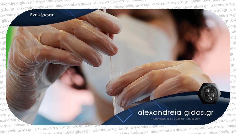 Rapid test έγιναν σήμερα Τετάρτη στην Αλεξάνδρεια – δείτε τα αποτελέσματα