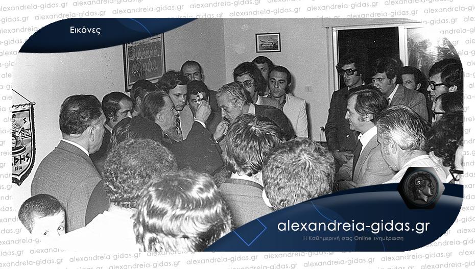 ΡΕΤΡΟ ΙΣΤΟΡΙΕΣ: Όταν το 1973 δημιουργήθηκε ο Σύνδεσμος Φίλων ΑΡΗ στην Αλεξάνδρεια