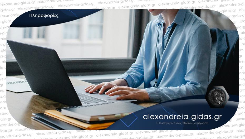 Θέση εργασίας στην Αλεξάνδρεια: Ζητείται υπάλληλος γραφείου
