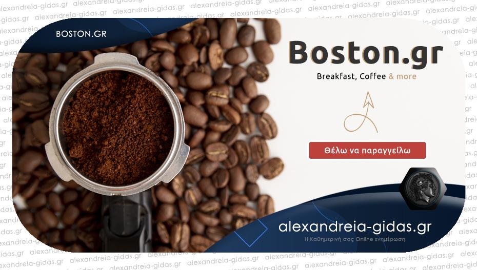 BOSTON.GR: Παράγγειλε τον αγαπημένο σου καφέ online και πέρασε να παραλάβεις χωρίς να περιμένεις!