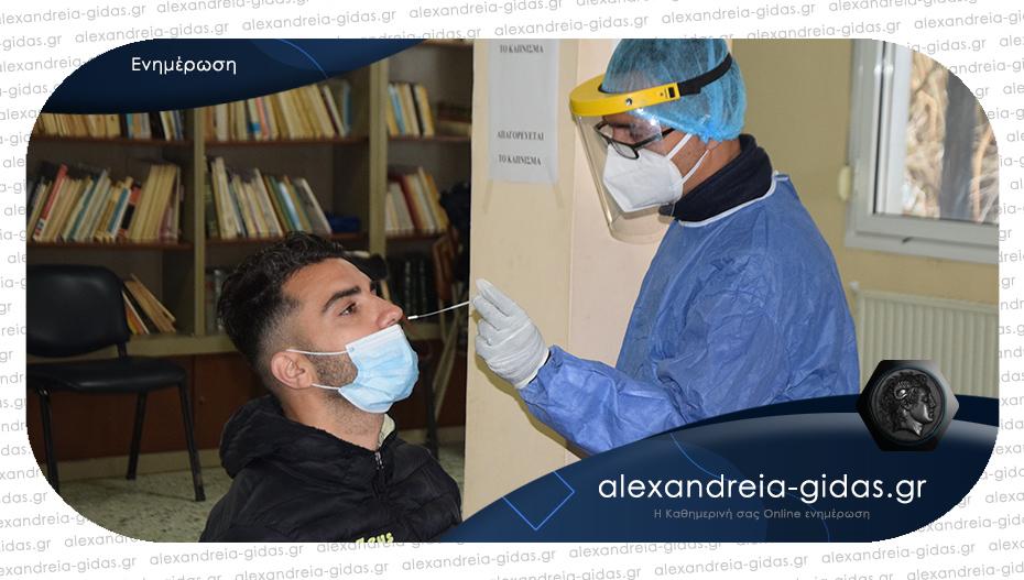Covid free ΠΑΟΚ Αλεξάνδρειας και Τρίκαλα